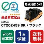 XEROX (富士ゼロックス) CT202459 BK / ブラック 【高品質の国内リサイクルトナー・1年保証】 ( Enex : エネックス Exusia : エクシア 再生トナーカートリッジ )