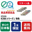 リターン品!! EPSON(エプソン) IC58シリーズ各色 ICBK58 / ICC58 / ICVM58 / ICY58 / ICLC58 / ICVLM58 / ICGY58 / ICLGY58 / ICMB58 ( Enex : エネックス Rejet : リジェット リサイクルインク / 再生インク / 大判インクカートリッジ )