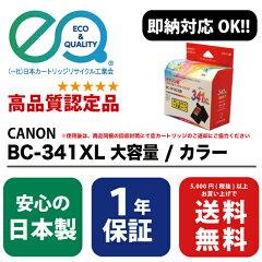CANON(キヤノン)BC-341XL大容量/カラー(Enex:エネックスRejet:リジェットリサイクルインク/再生インク)