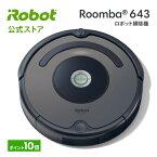 ルンバ 643 アイロボット irobot ロボット掃除機 掃除機 クリーナー クリアランス【送料無料】【日本正規品】【安心のメーカー保証】