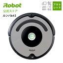 【P10倍】『ルンバ643』 アイロボット 公式 ロボット掃除機 irobot 掃除 掃除機 クリーナー【アウトレット】【送料無料】【日本正規品】【メーカー保証】※P10 9/20 23:59まで・・・