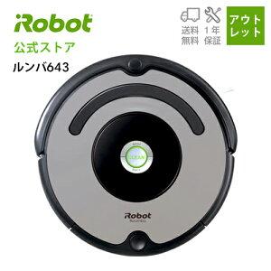 『ルンバ 643』 アイロボット 公式 ロボット掃除機 irobot 掃除 掃除機 クリーナー【アウトレット】【送料無料】【日本正規品】【メーカー保証】