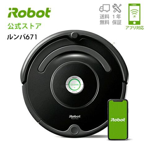 ルンバ671 アイロボット ロボット掃除機 irobot 自動充電 フローリング カーペット 遠隔操作 ブラック 掃除 掃除機 クリーナー 【送料無料】【日本正規品】【メーカー保証】