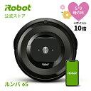 【P10倍】人気NO.1『ルンバ e5』/ アイロボット ロ