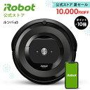 【 公式店 夏 セール!+P10倍】 ルンバ e5 ロボット