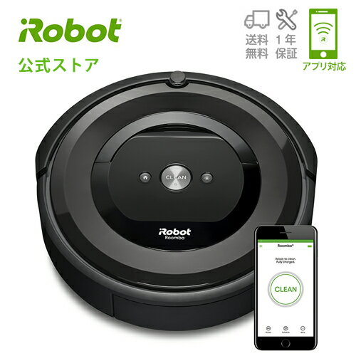 【公式店 P10倍】『 ルンバ e5 』当店 人気 No1. ロボット掃除機 掃除機 クリーナー アプリ wifi 対応 吸引力 お掃除ロボット ブラック iRobot アイロボット ブランド 送料無料 日本 正規品 メーカー 保証