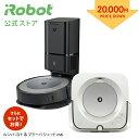 【10/8〜新価格!2万円OFF+P10 さらにセットでお得】 ルンバ i3+