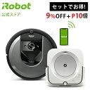 【公式店 P10倍】 ルンバ i7 & ブラーバ ジェット
