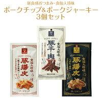 新食感おつまみ食仙人珍味ポークチップ&ポークジャーキー3点セット