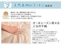 綿100%平織敷きパッドシーツ(シングル抗菌防臭加工付き)