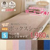 綿 100% パイル ベッド用 ボックスシーツ(シングル 抗菌防臭加工付き)