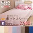 綿 100% パイル ベッド用 ボックスシーツ(ダブル 抗菌防臭加工付き)