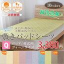 綿 100% 平織 敷きパッドシーツ(クィーン 抗菌防臭加工付き)