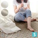 敷きパッド 綿 100% やわらか ダブルガーゼ 敷きパッドシーツ(シングル)