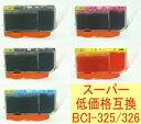 楽天キヤノン BCI-325 326 互換★スーパー低価格 5本お好みセット 限定補償品 【送料無料】