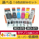 楽天BCI-370XLPGBK BCI-371XL BK C M Y 大容量 6個お好みセット 【互換インクカートリッジ】キヤノン 互換インク インクカートリッジ キャノン 互換【スーパー低価格】送料無料