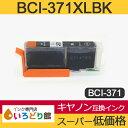 楽天【互換インクカートリッジ】 BCI-371XLBK 黒 ブラックキヤノン 互換インク インクカートリッジ キャノン大容量 互換【スーパー低価格】ICチップ付 MG7730F/MG7730/MG6930/MG5730