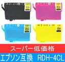 楽天エプソン RDH-4CL 互換★スーパー低価格 4色お好みセット 黒増量Lタイプ