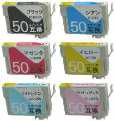 エプソン IC6CL50 互換●安心サポート付 お好み6本セット【送料無料】