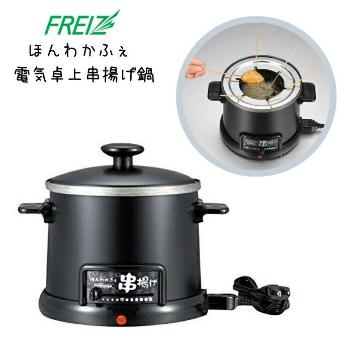 ほんわかふぇ 電気卓上 串揚げ鍋 HR-8952 日本製 和平フレイズ