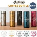 【あす楽】送料無料 QAHWA カフア おしゃれ 水筒 マグ コーヒーボトル 420ml 直飲み 保温 保冷 男性