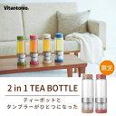 水筒 マグ タンブラー 直飲み オシャレ ビタントニオ ツイスティー 400ML 紅茶 茶こし ティーポット ボトル VTW-30 ティーメーカー ティーボトル Vitantonio TWISTEA 女性