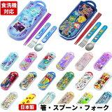 スケーター 日本製 子供用 おしゃれトリオセット スライド式 箸 スプーン フォーク セット TACC2 ギフト ランチグッズ 入学 入園 メール便対応 代引き不可