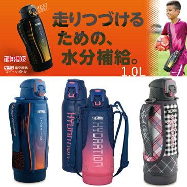 サーモス 水筒 子供 おしゃれ 保冷 ステンレス ボトル 1リットル カバー付き FFZ-1002F スポーツ/プレゼント 女性 男性