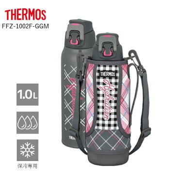 サーモス 水筒 子供 おしゃれ 保冷専用 ステンレス 1リットル カバー付き FFZ-1002F-GGM グレーギンガム スポーツ ボトル/プレゼント 女性 男性