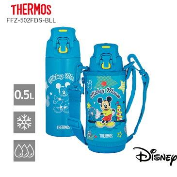 サーモス 水筒 子供 人気 おしゃれ カバー付き 直飲み ステンレス ボトル ディズニー ミッキ 500ml FFZ-502FDS-BLL ブルーライム/プレゼント 女性 男性