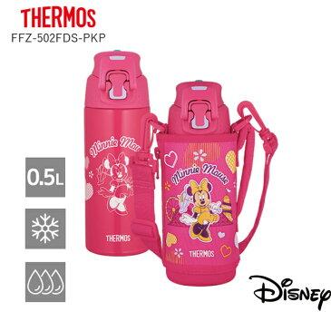 サーモス 水筒 子供 人気 おしゃれ カバー付き 直飲み ステンレス ボトル ディズニー ミニー 500ml FFZ-502FDS-PKP ピンクパープル/プレゼント 女性 男性