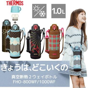 サーモス 水筒 子供 2way 人気 おしゃれ 1リットル 直飲み コップ付き カバー ステンレス ボトル FHO-1000WF/プレゼント 女性 男性
