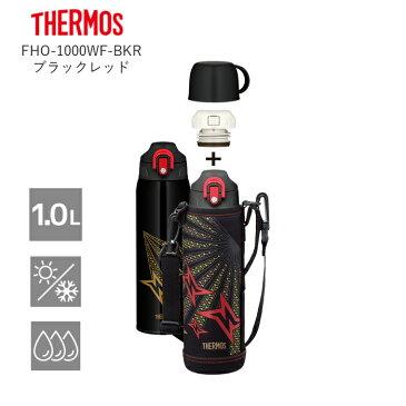 サーモス 水筒 子供 2way 人気 おしゃれ 1リットル 直飲み コップ付き カバー ステンレス ボトル FHO-1000WF-BKR ブラックレッド/プレゼント 女性 男性