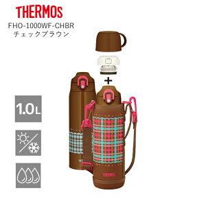 サーモス 水筒 子供 2way 人気 おしゃれ 1リットル 直飲み コップ付き カバー ステンレス ボトル FHO-1000WF-CHBR チェックブラウン/プレゼント 女性 男性/運動会