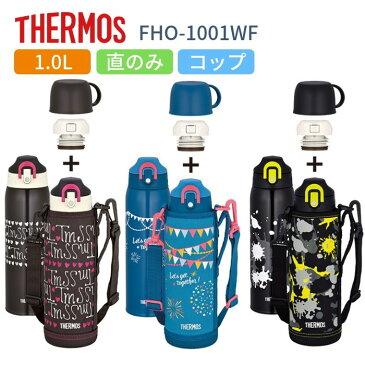 サーモス 水筒 子供 人気 おしゃれ 2way 直飲み コップ付き 1L 1リットル ステンレス 水筒 保冷 保温 FHO-1001WF