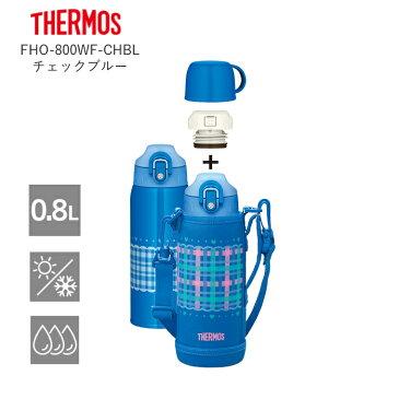 サーモス 水筒 子供 2way 人気 おしゃれ 800ml コップ付き カバー 直飲み ステンレス ボトル FHO-800WF-CHBL チェックブルー1 運動会