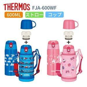 サーモス 水筒 子供 2way 人気 おしゃれ 600ml 保温 保冷 ストロー コップ付き カバー付き FJA-600WF ステンレス ボトル/運動会