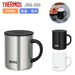 【あす楽】サーモス マグカップ フタ付 蓋付き 350ml おしゃれ 子供 大人 保温 保冷 ステンレス JDG-350 ブランド 大きい ギフト コップ