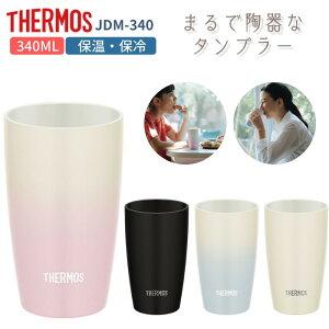 サーモス タンブラー 保温 保冷 陶器調 水筒 マグ おしゃれ 340ml 子供 大人 ステンレス 真空断熱 THERMOS JDM-340 コーヒー[TOKU]