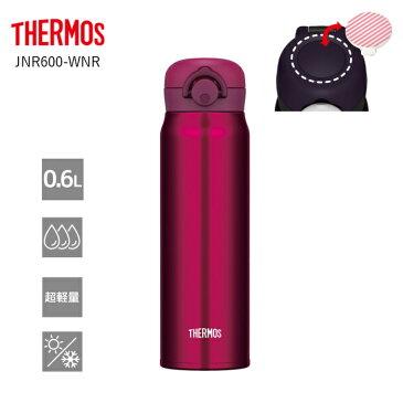 サーモス 水筒 人気 おしゃれ 直飲み 600ml ステンレスボトル 保冷 保温 マイボトル 軽量 JNR-600-WNR ワインレッド 子供1 運動会