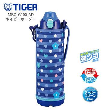 タイガー 水筒 子供 おしゃれ 直飲み コップ付き 1リットル ステンレスボトル 保冷 保温 マイボトル MBO-G100-AD ネイビーボーダー SAHARA サハラ1 運動会1 運動会
