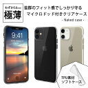 2019 iPhone11 ソフト クリア ケース 薄い 超 極薄 0.6mm マイクロドット付透明ケース/Naked c……