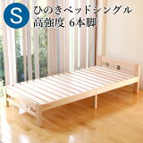 ひのきベッド すのこベッド シングル ヘッドあり 高強度 6本脚 オーダーメイド 国産 熊野古道 サイズオーダー可 檜ベッド 桧ベッド ひのき ベッド 彩り屋