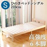 ひのきベッド すのこベッド シングル 長さ210cm ヘッドあり 高強度 6本脚 オーダーメイド 国産 熊野古道 サイズオーダー可 檜ベッド 桧ベッド ひのき ベッド 彩り屋