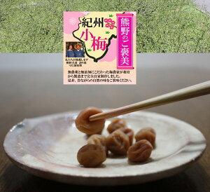 無添加 熊野のご褒美 紀州 小梅 白干し 1kg無化学肥料 無農薬 梅干しご自宅用にもお歳暮などのギフト・贈り物にもおすすめです。彩り屋_