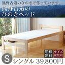 ひのきベッド すのこベッド シングル オーダーメイド 国産 熊野古道 サイズオーダー可 檜ベッド 桧ベッド ひのき ベッド 彩り屋