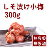 梅干し 無添加 無農薬 紀州 しそ漬小梅 300g 熊野のご褒美 無化学肥料 梅干 送料無料 ご自宅用にもお歳暮などのギフト・贈り物にもおすすめです。 彩り屋