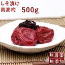 梅干し 無添加 無農薬 しそ漬南高梅 500g 熊野のご褒美 紀州産 無化学肥料 梅干 ご自宅用にもお歳暮などのギフト 贈り物にもおすすめです。彩り屋