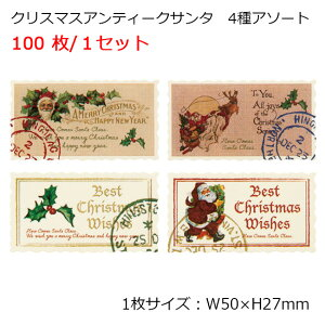 100枚 4種アソート クリスマスアンティークサンタ クリスマスシール 大量 沢山 枚 クリスマス クリスマスラッピング シール ステッカー ラッピングシール ギフトシール ラッピング コラージュ カード リボン ゴールド タグ 紐 ひも 封 クリスマスカード カード