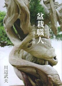 盆栽職人〈その魂と足跡〉
